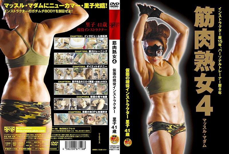 筋肉熟女 4 仮面の現役インストラクター 里子41歳