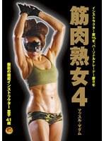 筋肉熟女 4 仮面の現役インストラクター 里子41歳 ダウンロード