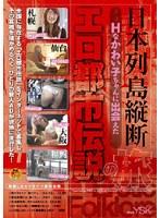 日本列島縦断 Hなかわい子ちゃんに出会えたエロ都市伝説の旅