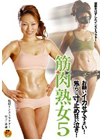 筋肉熟女 5 里子 41歳 ダウンロード