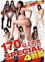 (1fset152)[FSET-152] 170以上の女 SPECIAL ダウンロード