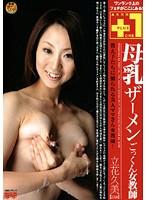 「母乳ザーメンごっくん女教師 立花久美【23歳】」のパッケージ画像