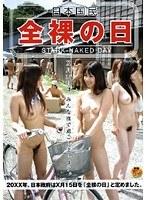 「日本国民全裸の日」のパッケージ画像