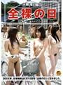 日本国民全裸の日
