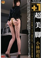 小林初花 Hatsuka Kobayashi Great Scenes of Japan XXX: Free Porn 75 jp