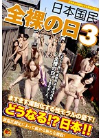 日本国民全裸の日3 ダウンロード