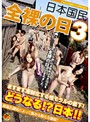 日本国民全裸の日3