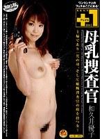 母乳捜査官 和久井優子 ダウンロード