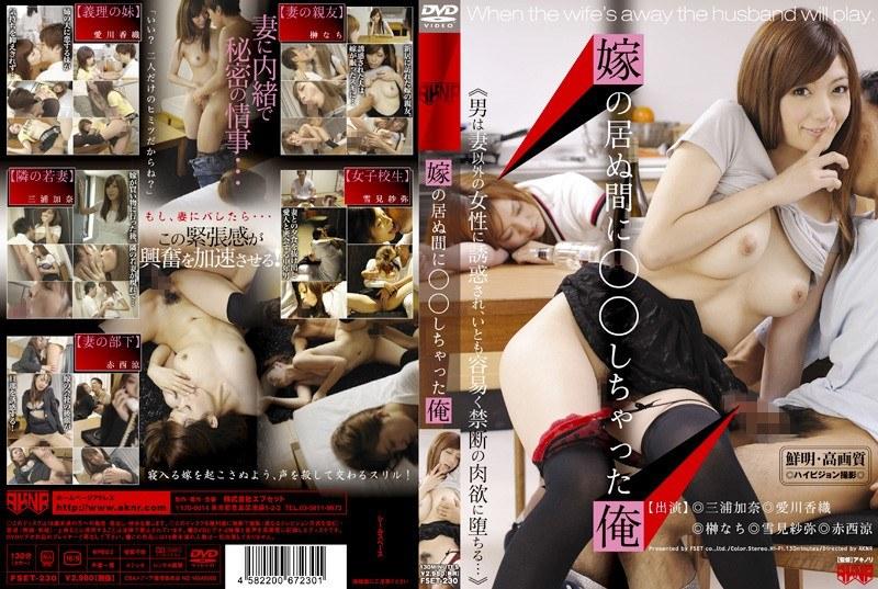 人妻、ayami(赤西涼、まひる)出演の騎乗位無料熟女動画像。嫁の居ぬ間に○○しちゃった俺
