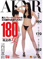 「180以上の女 内田真由」のパッケージ画像
