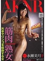 筋肉熟女片手でリンゴを粉砕する女永瀬美月