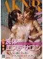 女性専用洗体エステサロン ~女の体で女を洗うナチュラルBODYマッサージ~
