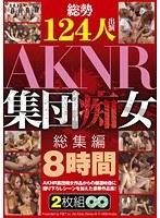 「総勢124人出演 AKNR集団痴女総集編 8時間」のパッケージ画像