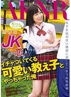 「思春期のJKは年上の男に恋をする?イチャついてくる可愛い教え子とやっちゃった俺」のパッケージ画像
