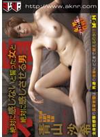 「矛盾 絶対に感じないと誓った女と絶対に感じさせる男 青山沙希」のパッケージ画像