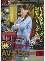 ・町工場で働く女の子がAVデビュー 私、正常位とバックしか経験ありません。 浅倉結衣