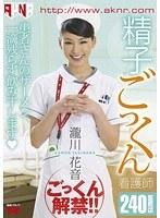 「精子ごっくん 看護師 瀧川花音」のパッケージ画像