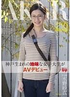 神戸生まれの地味な女子大生がAVデビュー 水野紗衣 ダウンロード