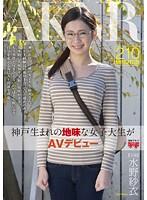 (1fset00476)[FSET-476] 神戸生まれの地味な女子大生がAVデビュー 水野紗衣 ダウンロード