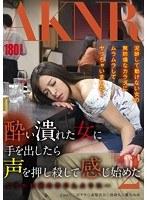 (1fset00500)[FSET-500] 酔い潰れた女に手を出したら声を押し殺して感じ始めた 2 ダウンロード
