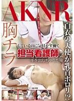 「胸チラしているのに気付かず働く担当看護師に手を出しちゃった俺」のパッケージ画像
