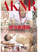 (1fset00507)[FSET-507] 胸チラしているのに気付かず働く担当看護師に手を出しちゃった俺 ダウンロード