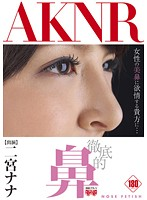 (1fset00528)[FSET-528] 徹底的鼻 二宮ナナ ダウンロード