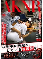 夜勤中に居眠りしている看護師を夜這いしちゃった俺3【fset-594】