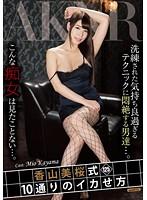 (1fset00595)[FSET-595] 香山美桜式 10通りのイカせ方 ダウンロード