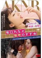 (1fset00604)[FSET-604] 坂口れな式 接吻のすすめ ダウンロード