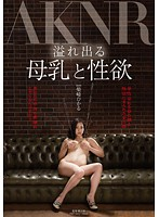 (1fset00622)[FSET-622] 溢れ出る母乳と性欲 柴崎ひかる ダウンロード