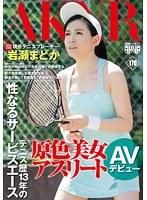 原色美女アスリート テニス歴13年の性なるサービスエース 現役テニスプレーヤー岩瀬まどか AVデビュー ダウンロード