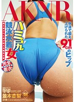 (1fset00654)[FSET-654] ハミ尻競泳水着の女 並木杏梨 ダウンロード