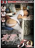 「夜勤中に居眠りしている看護師を夜這いしちゃった俺 5」のパッケージ画像