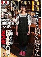 居酒屋ランチで働く奥さん 旦那の居ぬ間にNTRチ○ポでメス化 美夏 30歳 藍川美夏