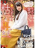 元バスガイドは枯れ専女子 前田あこ25歳 前田あこ