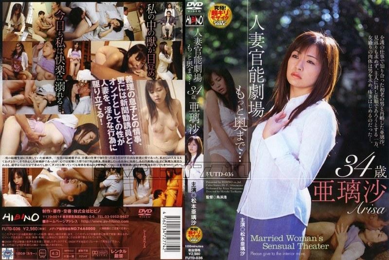 夫婦、松本亜璃沙出演の騎乗位無料熟女動画像。人妻官能劇場 もっと奥まで… 34歳 亜璃沙