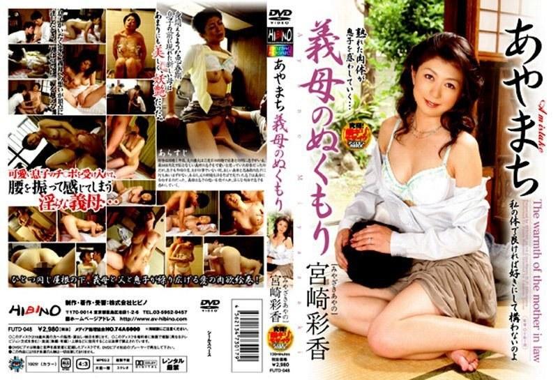 子持ちの人妻、宮崎彩香出演の覗き無料熟女動画像。あやまち 義母のぬくもり 宮崎彩香