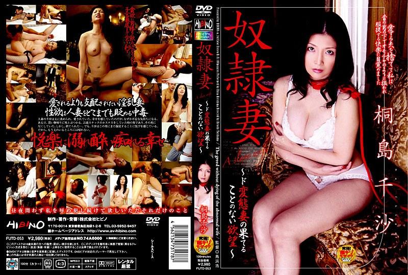 熟女、樋口冴子(桐島千沙)出演の奴隷無料動画像。奴隷妻 ~ド変態妻の果てることのない欲望~ 桐島千沙