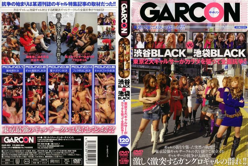 渋谷BLACK VS ○○BLACK