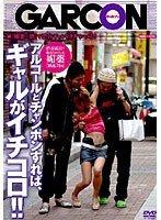 (1gar00011)[GAR-011] 渋谷露天で販売されている媚薬『○○○』アルコールとチャンポンすれば、ギャルがイチコロ!! ダウンロード
