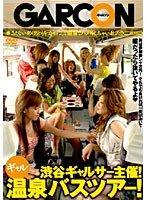 「渋谷ギャルサー主催!ギャル温泉バスツアー!」のパッケージ画像
