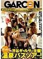 渋谷ギャルサー主催!ギャル温泉バスツアー!