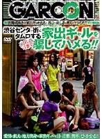 (1gar022)[GAR-022] 渋谷センター街にタムロする家出ギャルを甘い言葉で騙してハメる!! ダウンロード