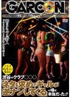 (1gar027)[GAR-027] ドラック好きのギャルが集る渋谷のクラブ○○○「ネタを求めてギャルが逆ナンしてくる」の噂は本当だった!! ダウンロード