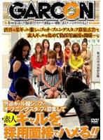 渋谷ギャル服ショップのオープニングスタッフを募集して素人ギャルを採用面接でハメる!