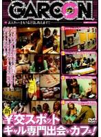 新¥交スポット ギャル専門出会いカフェ! ダウンロード