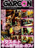 (1gar038)[GAR-038] 新¥交スポット ギャル専門出会いカフェ! ダウンロード