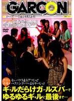 (1gar039)[GAR-039] 渋谷で話題のギャルだらけガールズバーでゆるゆるギャルと最後まで… ダウンロード