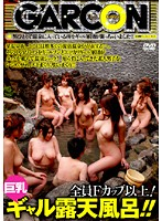 (1gar054)[GAR-054] 全員Fカップ以上!!巨乳ギャル露天風呂!! ダウンロード